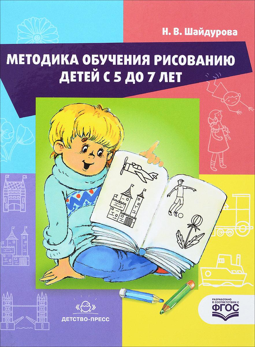 Zakazat.ru: Методика обучения рисованию детей с 5 до 7 лет. Учебное пособие. Н. В. Шайдурова
