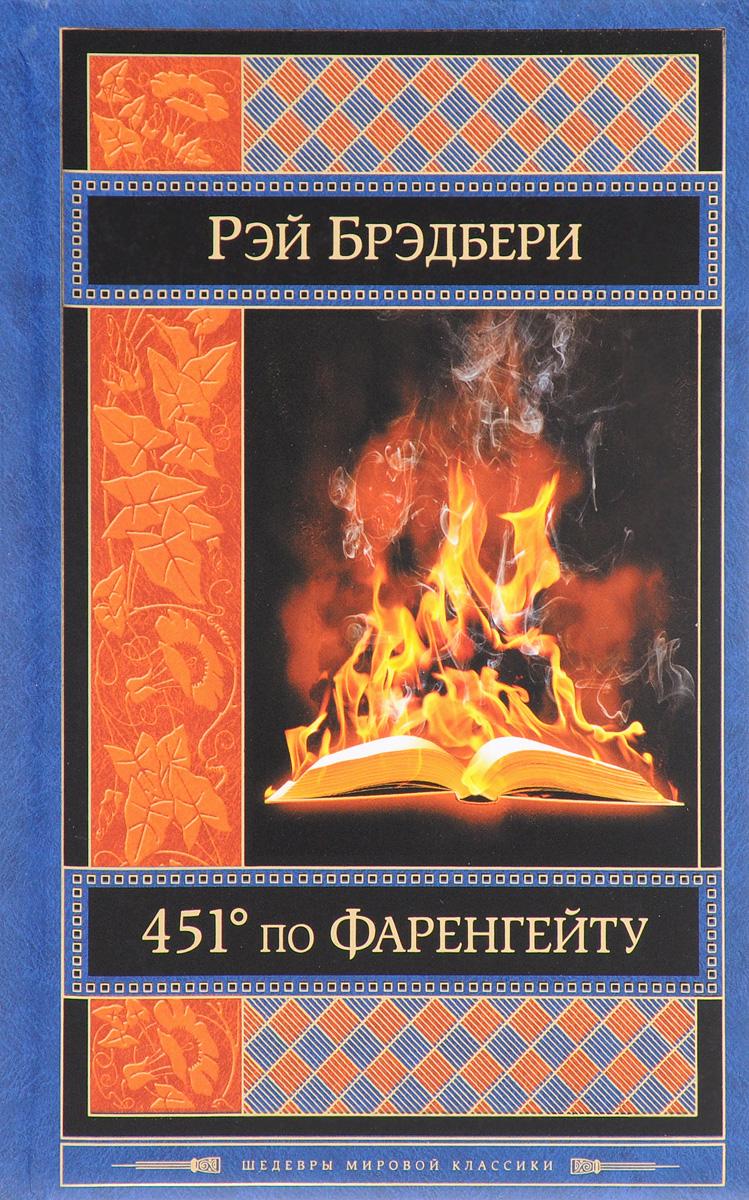 Рэй Брэдбери 451' по Фаренгейту рэй брэдбери прощальное путешествие лорела и гарди к альфе центавра