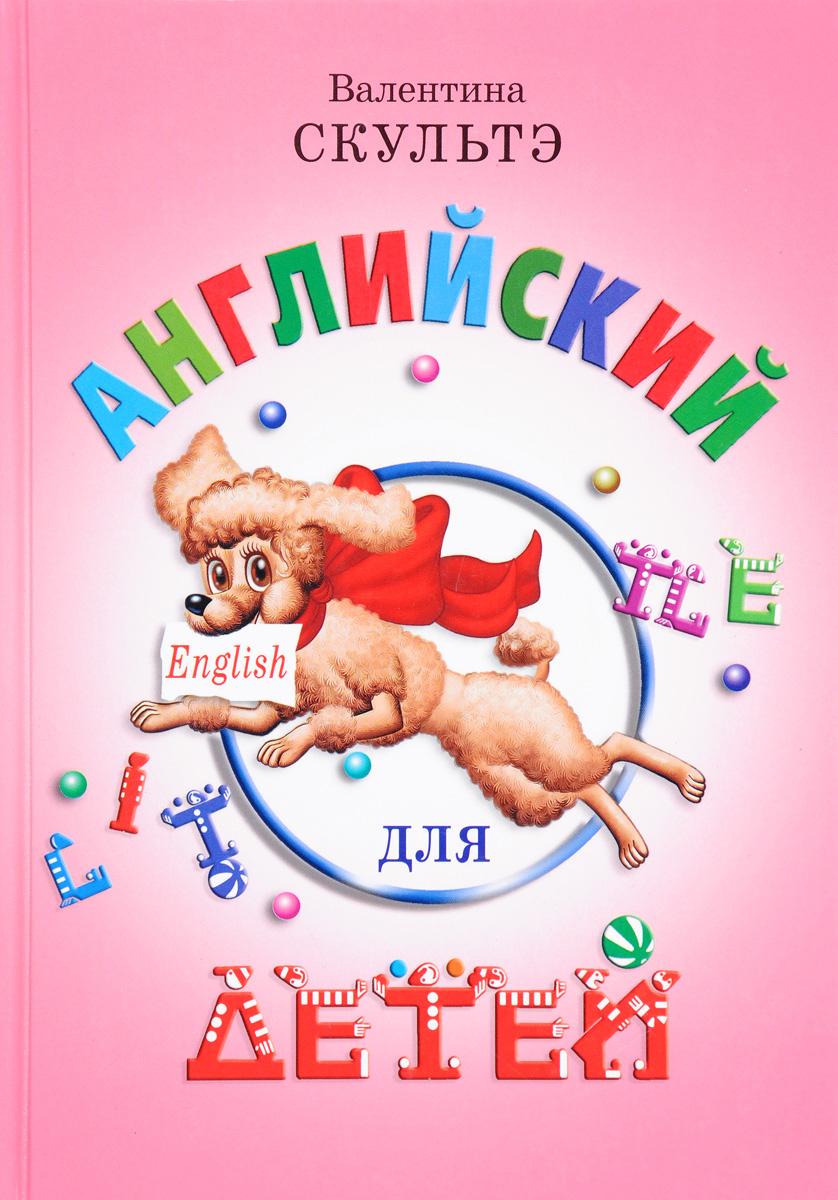 Валентина Скультэ Английский для детей английский язык учебник