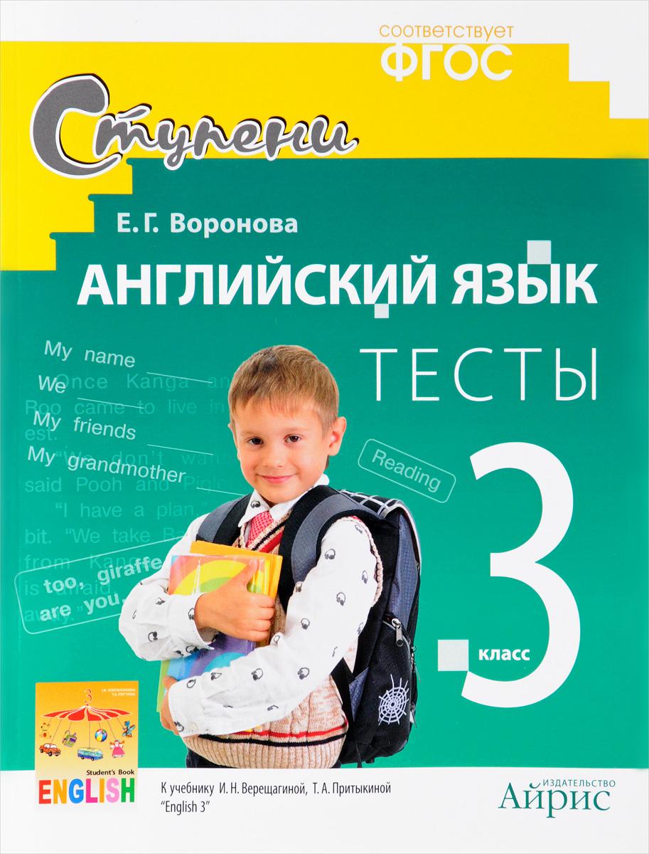 Английский язык. 3 класс. Тесты к учебнику И. Н. Верещагиной, Т. А. Притыкиной