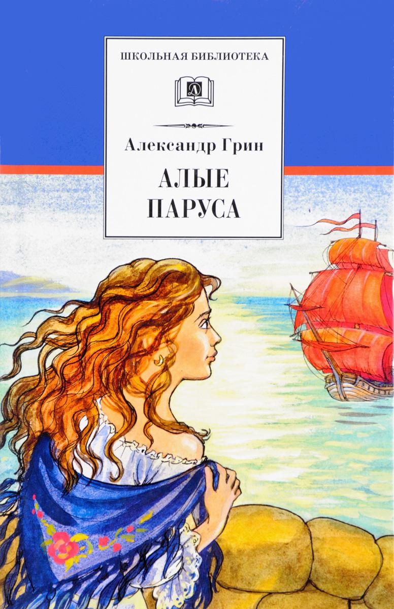 Александр Грин Алые паруса алые паруса бегущая по волнам рассказы