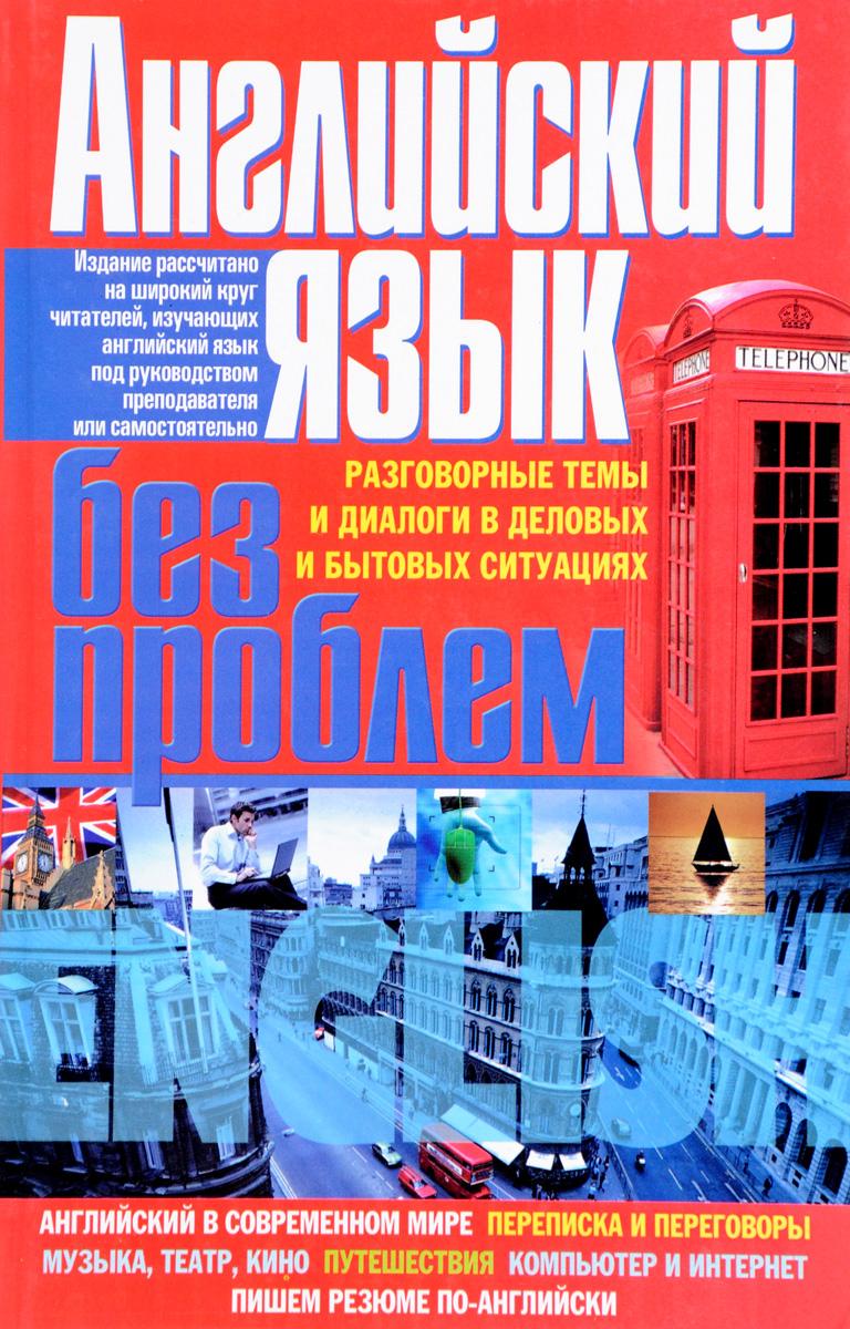 Г. Л. Кубарьков Английский язык без проблем английский язык для делового общения