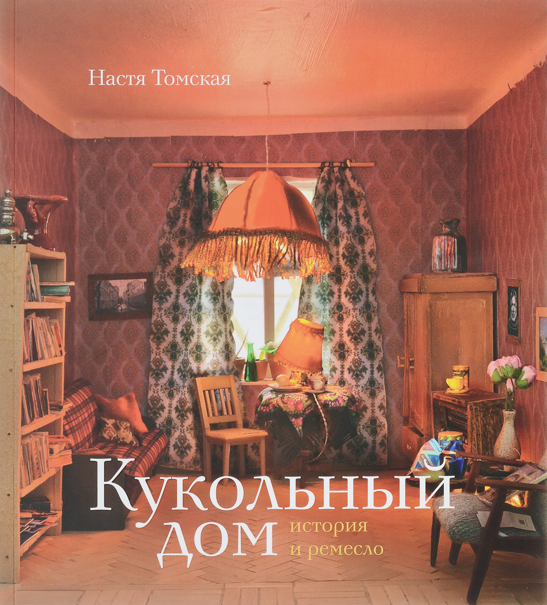 Настя Томская Кукольный дом. История и ремесло как дом в деревне на мат капиталл