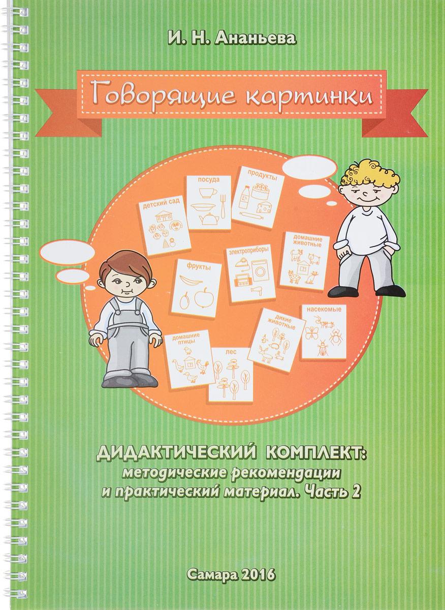 И. Н. Ананьева Говорящие картинки. Дидактический комплект. Методические рекомендации и практический материал. Часть 2
