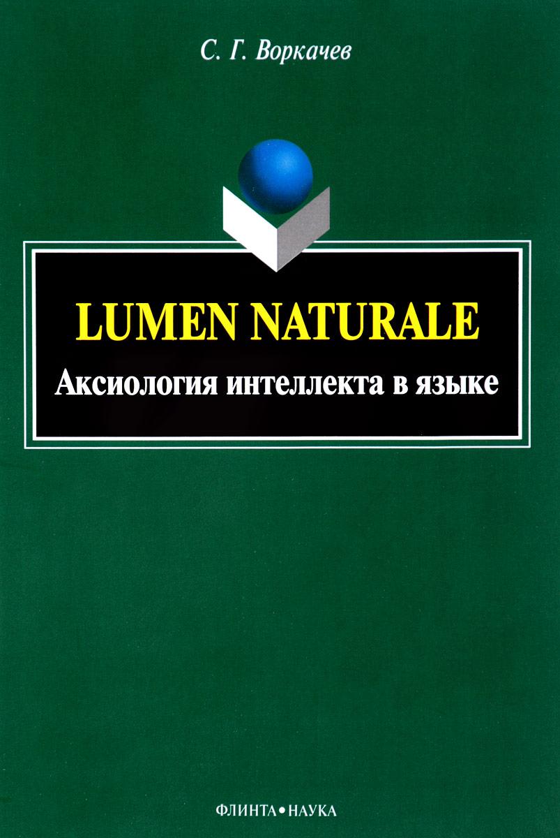 С. Г. Воркачев Lumen Naturale. Аксиология интеллекта в языке chronicler of the winds