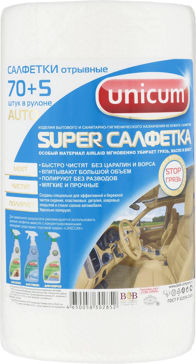 Салфетки для чистки салона автомобиля Unicum Auto, 75 шт302852Отрывные салфетки Unicum Auto отлично подходят для чистки стекол, кузова и салона автомобиля от влаги, пыли и грязи. Салфетки из особого материала Aerleyd, идеально впитывают влагу, масло и грязь. Не оставляют разводов и ворсинок. Благодаря особой текстуре идеально полируют. Подходят для многократного использования.Размер листа: 20 х 22 см.
