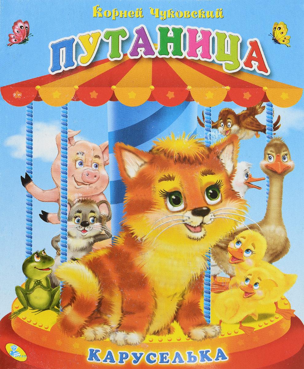 Корней Чуковский Путаница. Книга-панорамка