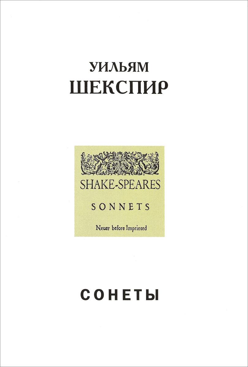 Уильям Шекспир Сонеты александр гаррос непереводимая игра слов