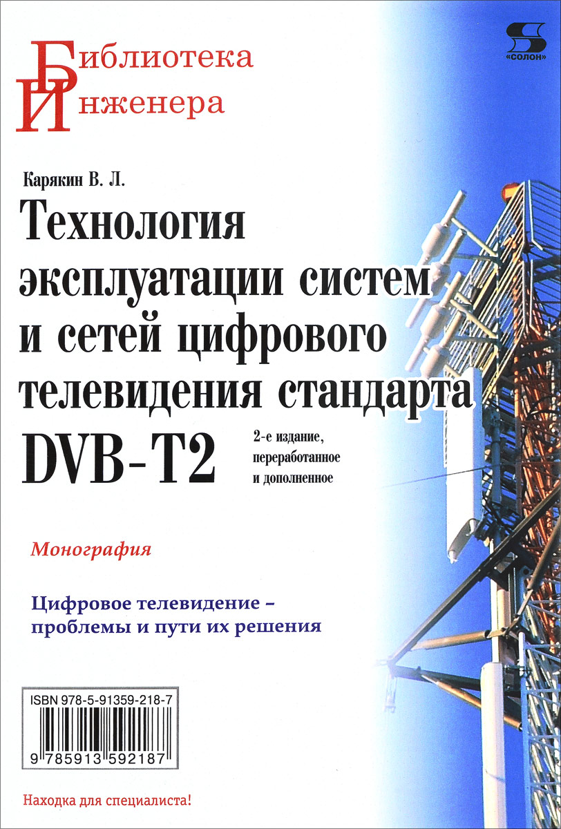 В. Л. Карякин Технология эксплуатации систем и сетей цифрового телевидения стандарта DVB-T2 приставки для цифрового телевидения в таганроге