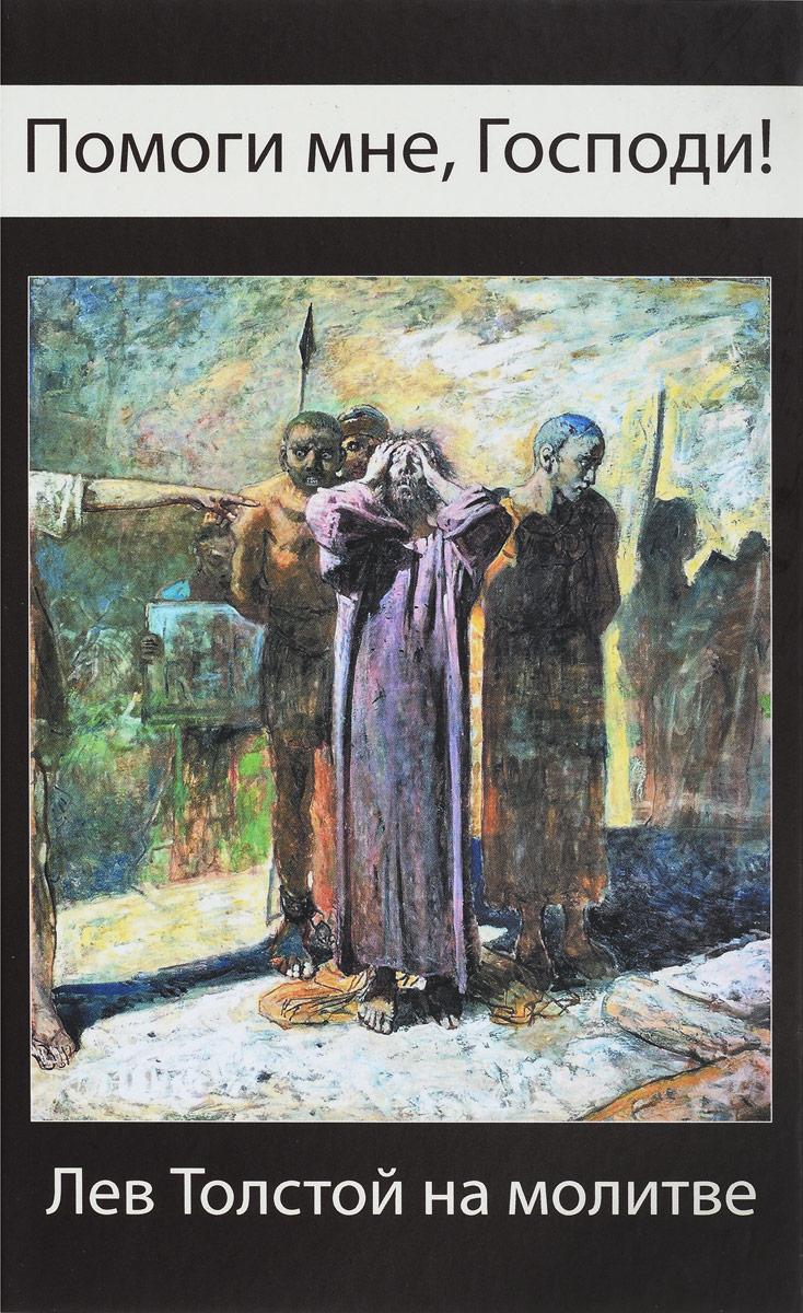 Помоги мне, Господи! Лев Толстой на молитве
