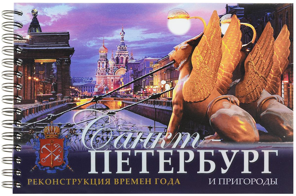 Евгений Анисимов Санкт-Петербург и пригороды. Реконструкция времен года