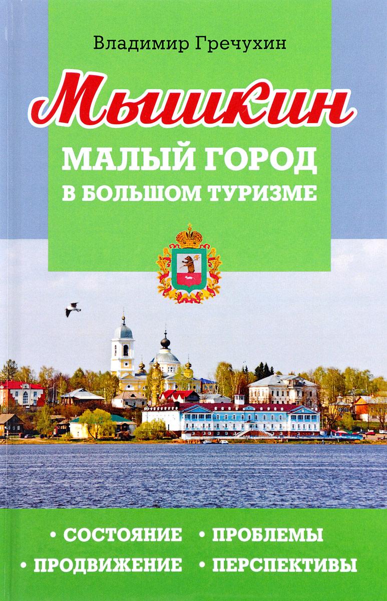Мышкин. Малый город в большом туризме. Состояние, проблемы, продвижение, перспективы