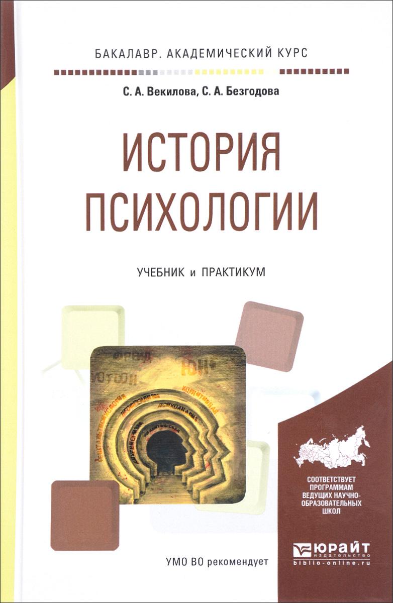 История психологии. Учебник и практикум