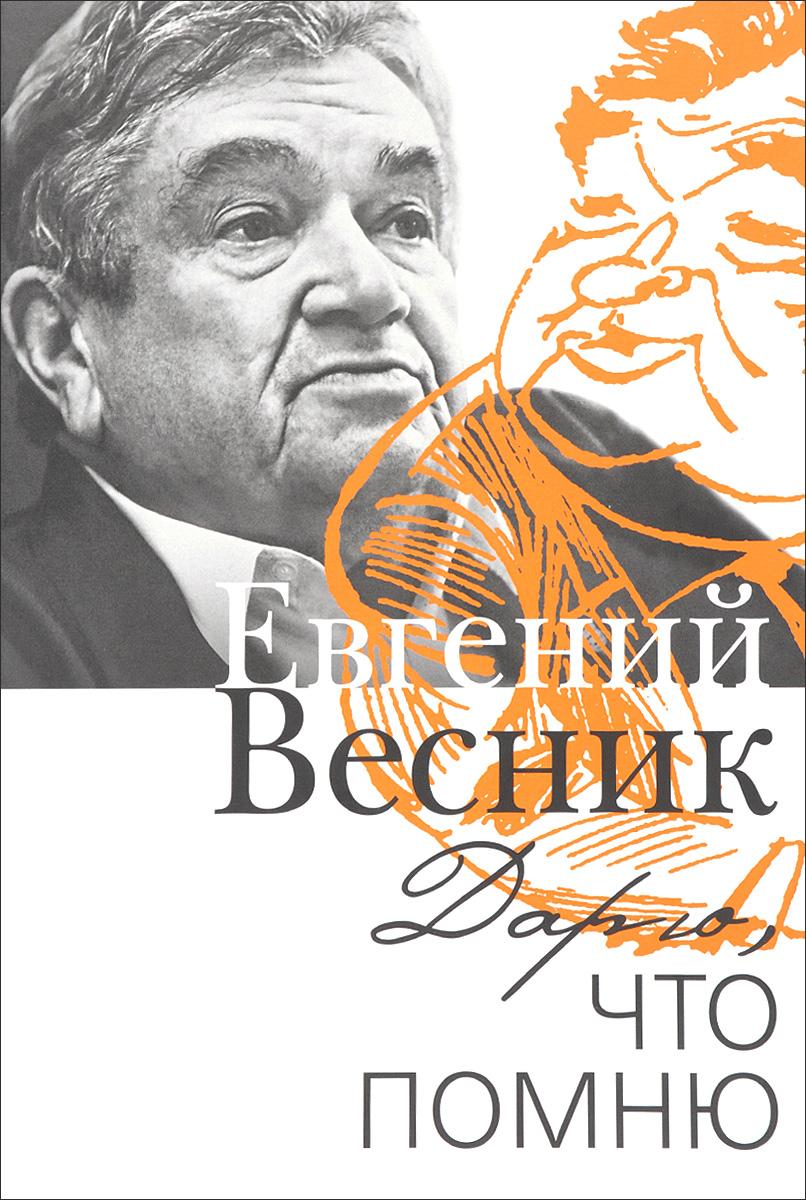 Евгений Весник Дарю, что помню евгений яковлевич савицкий я – дракон мемуары маршала авиации
