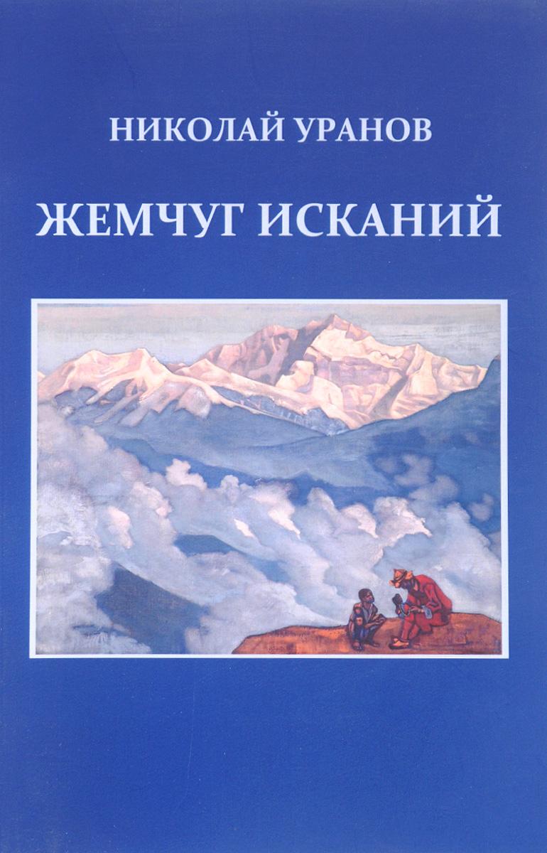 Жемчуг исканий. Ментограммы 1956-1981. К 100-летию со дня рождения. Николай Уранов