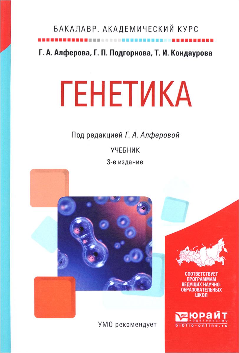 Книга Генетика. Учебник. Г. А. Алферова, Г. П. Подгорнова, Т. И. Кондаурова