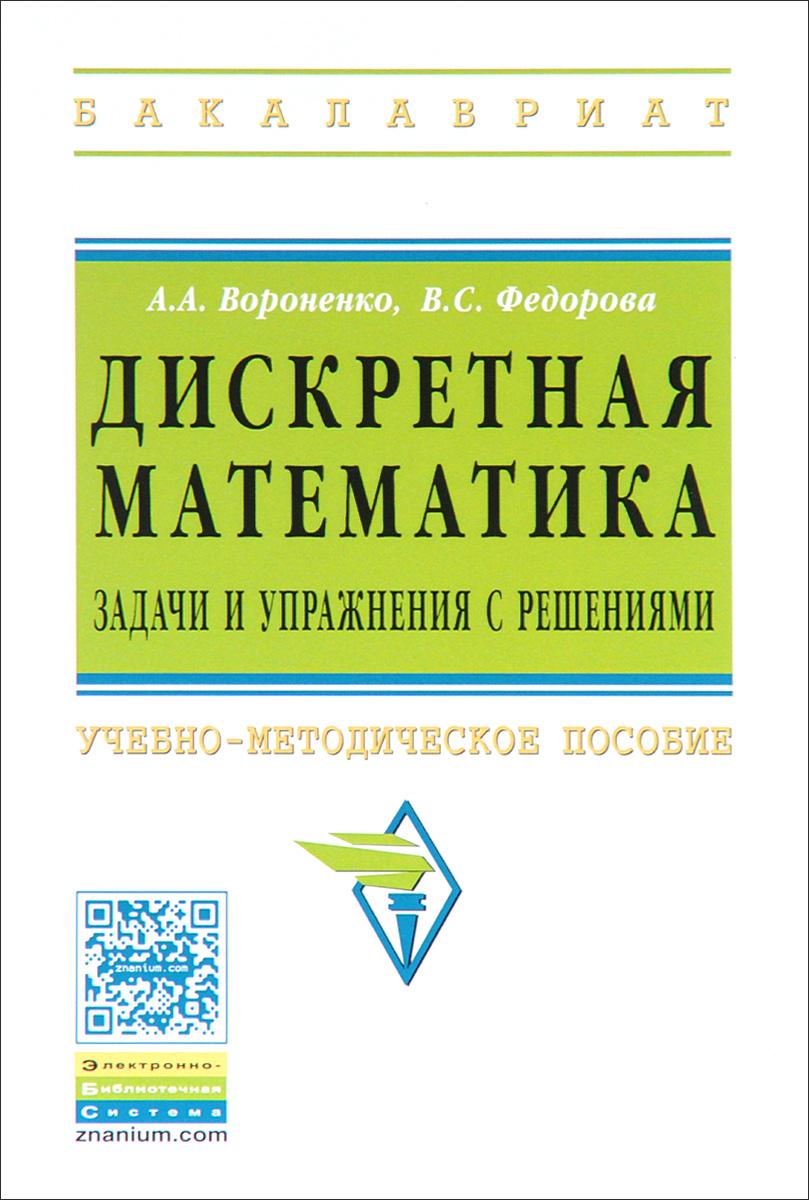 Дискретная математика. Задачи и упражнения с решениями. Учебно-методическое пособие