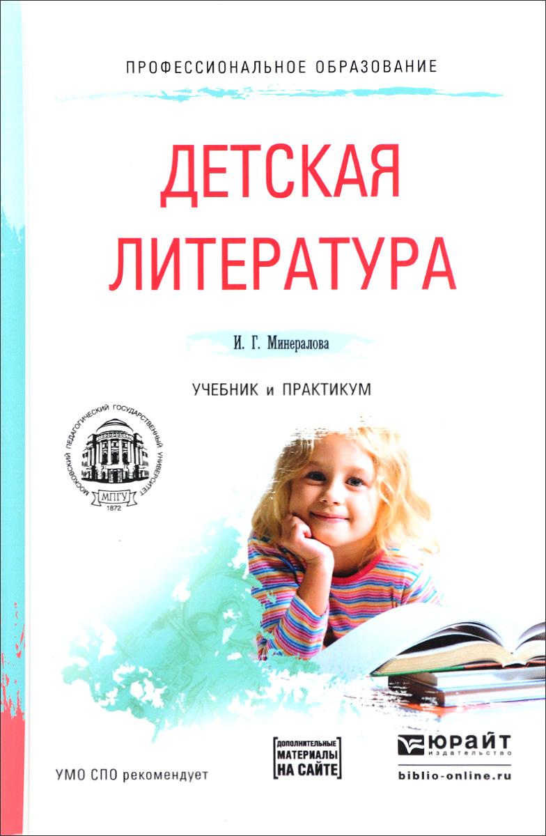 И. Г. Минералова Детская литература. Учебник и практикум