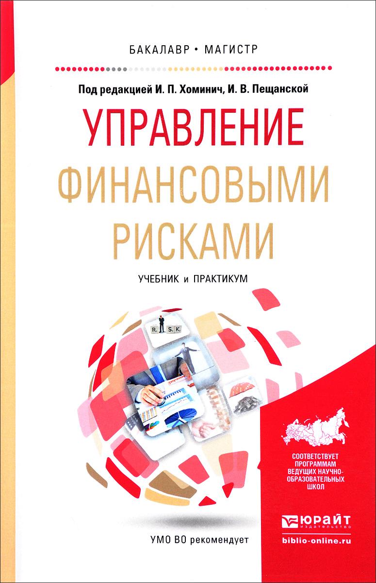 Управление финансовыми рисками. Учебник и практикум учебники проспект рынок ценных бумаг учебник 2 е изд