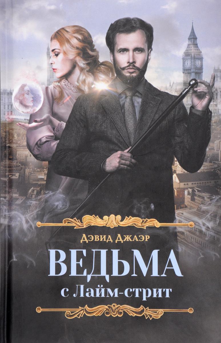 Zakazat.ru Ведьма с Лайм-стрит. Дэвид Джаэр