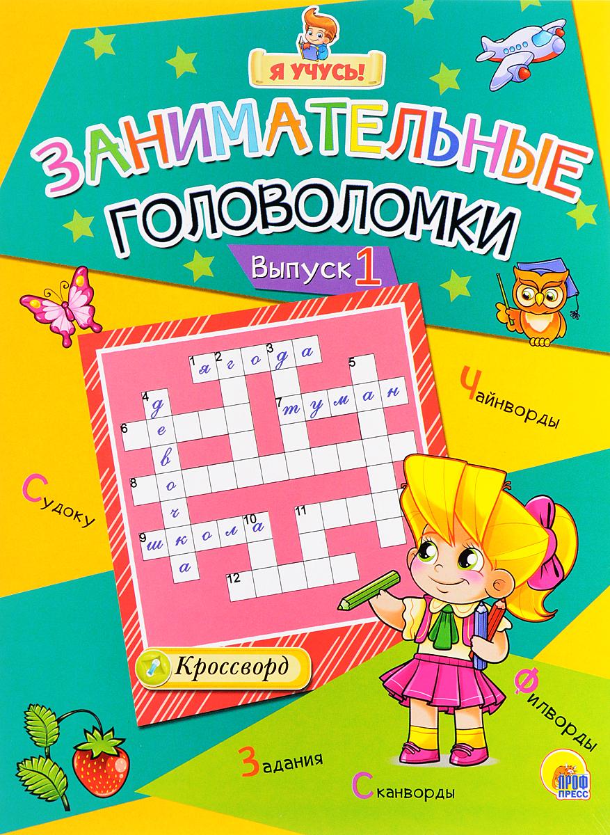 Занимательные головоломки. Выпуск 1