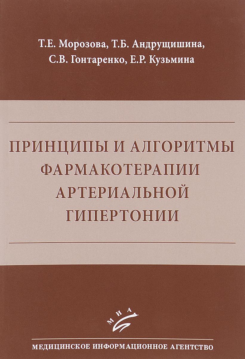 Принципы и алгоритмы фармакотерапии артериальной гипертонии. Т. Е. Морозова, Т. Б. Андрущишина, С. В. Гонтаренко, Е. Р. Кузьмина