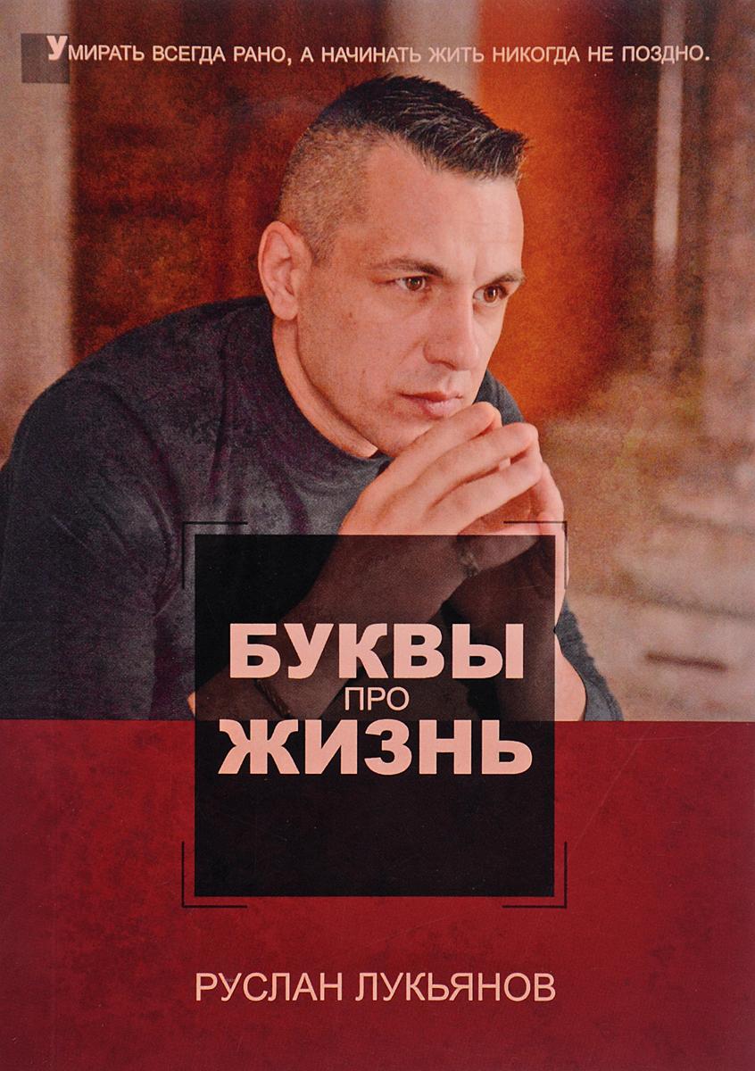 Руслан Лукьянов Буквы про жизнь про любовь