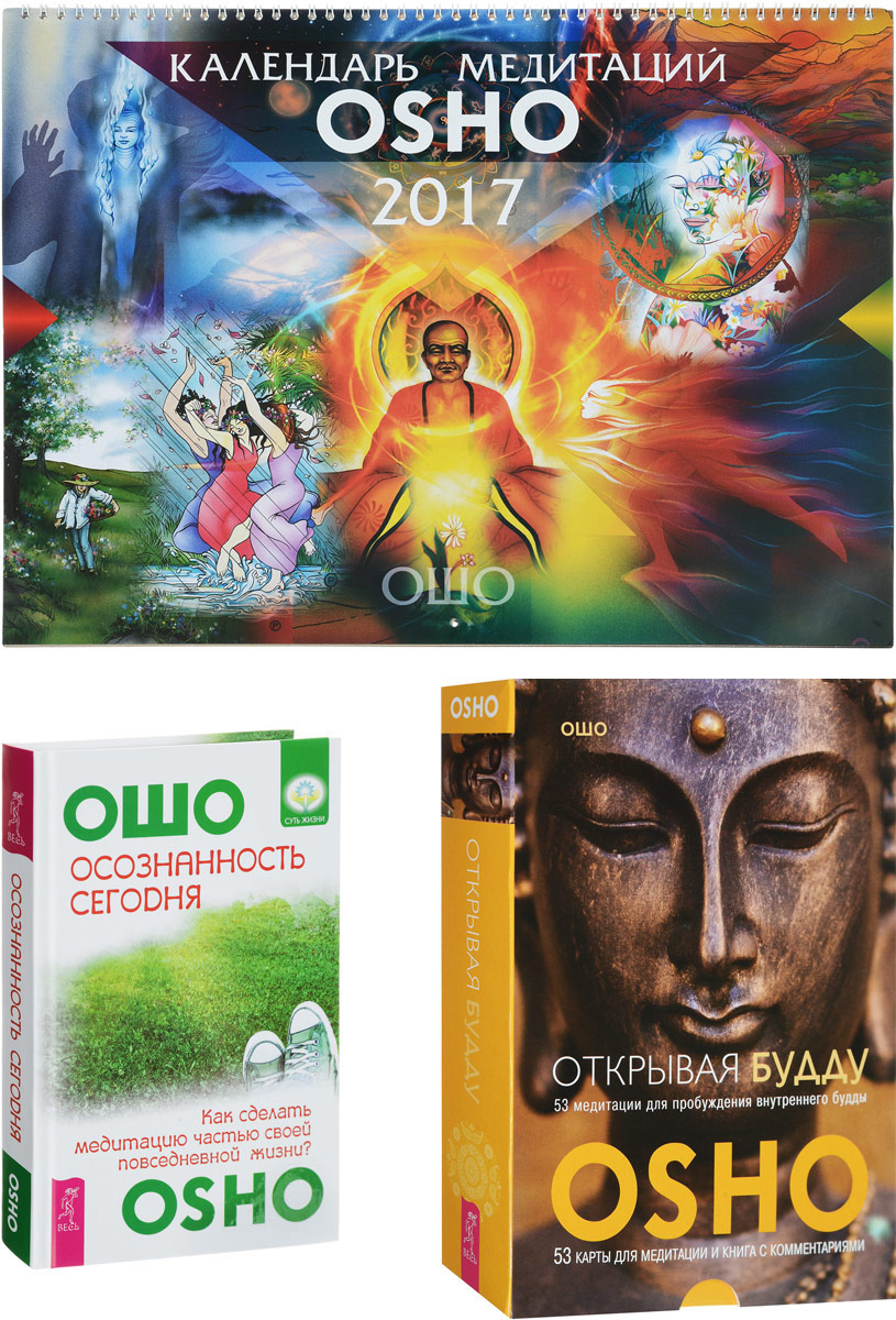 Осознанность сегодня. Открывая Будду. Календарь медитаций (комплект из 3 книг + набор из 53 карт). Ошо