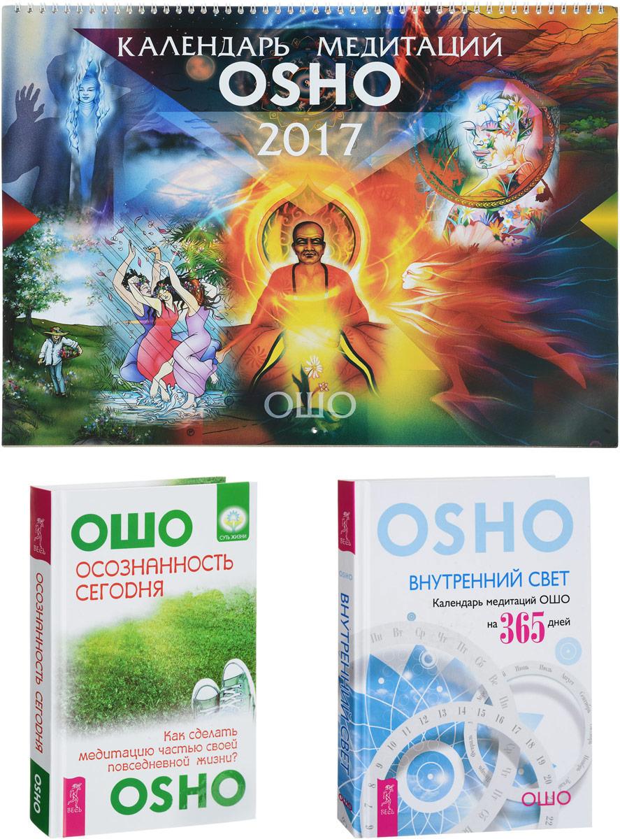 Осознанность сегодня. Внутренний свет. Календарь медитаций (комплект из 3 книг). Ошо