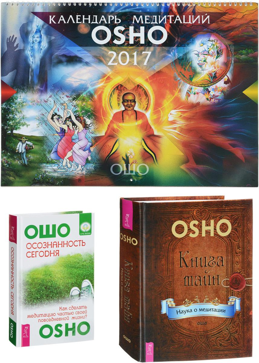 Осознанность сегодня. Книга тайн. Календарь медитаций (комплект из 2 книг + календарь). Ошо