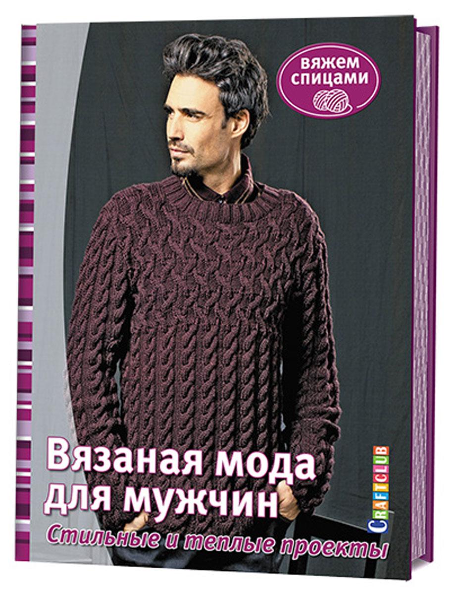 Вязаная мода для мужчин. Стильные и теплые проекты. Вяжем спицами вяжем спицами более 250 образцов