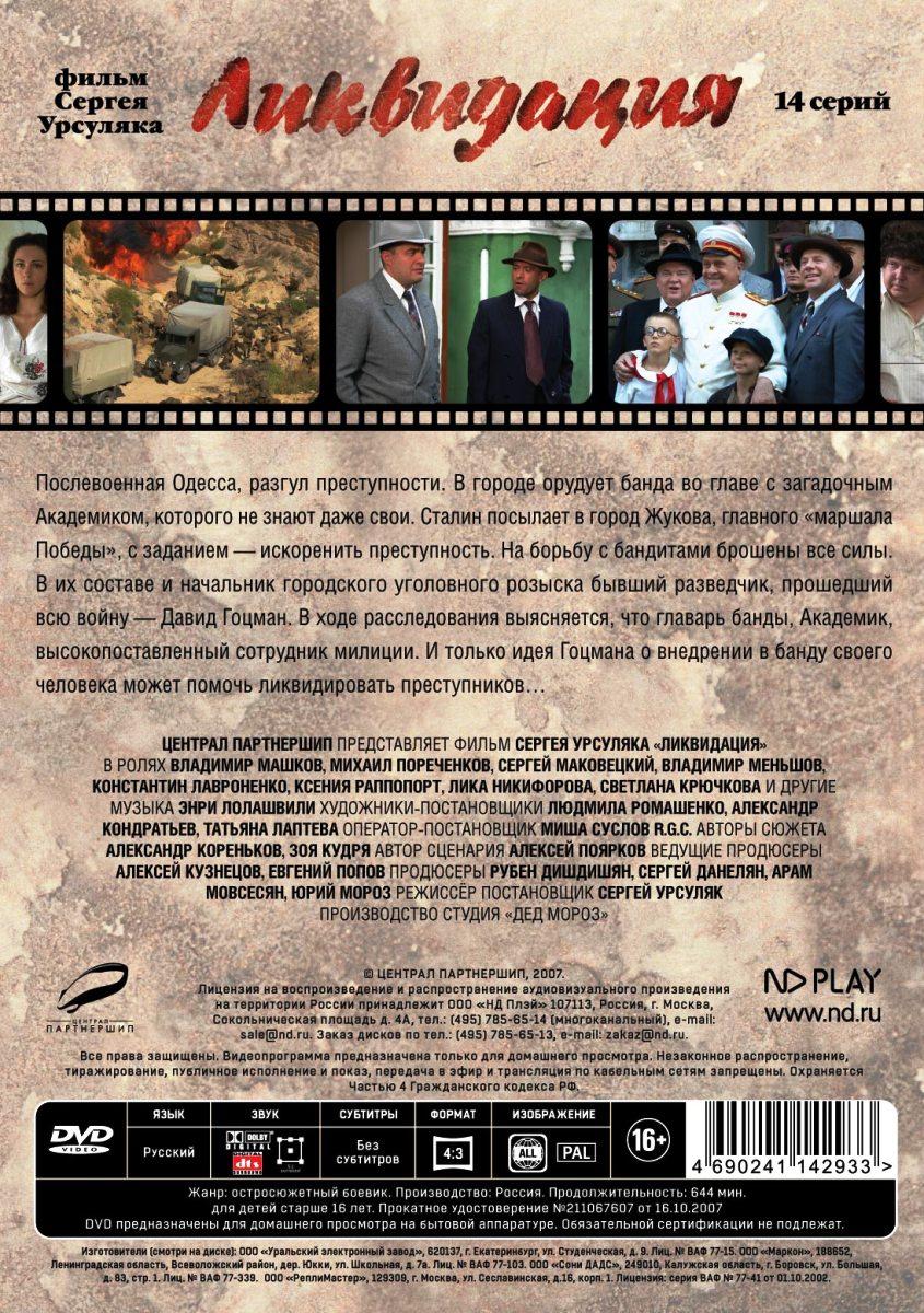 Сериальный хит:  Ликвидация.  1-14 серии / Место встречи изменить нельзя.  1-5 серии (2 DVD) Флагман Трейд
