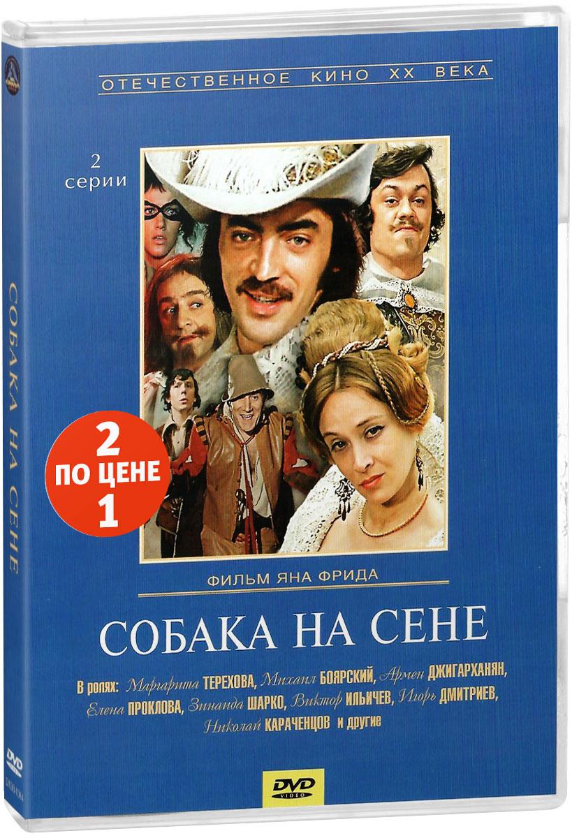 Фото - Кинокомедия: Дон Сезар де Базан. 1-2 серии / Собака на сене. 1-2 серии (2 DVD) франк и ред испанский с лопе де вегой собака на сене