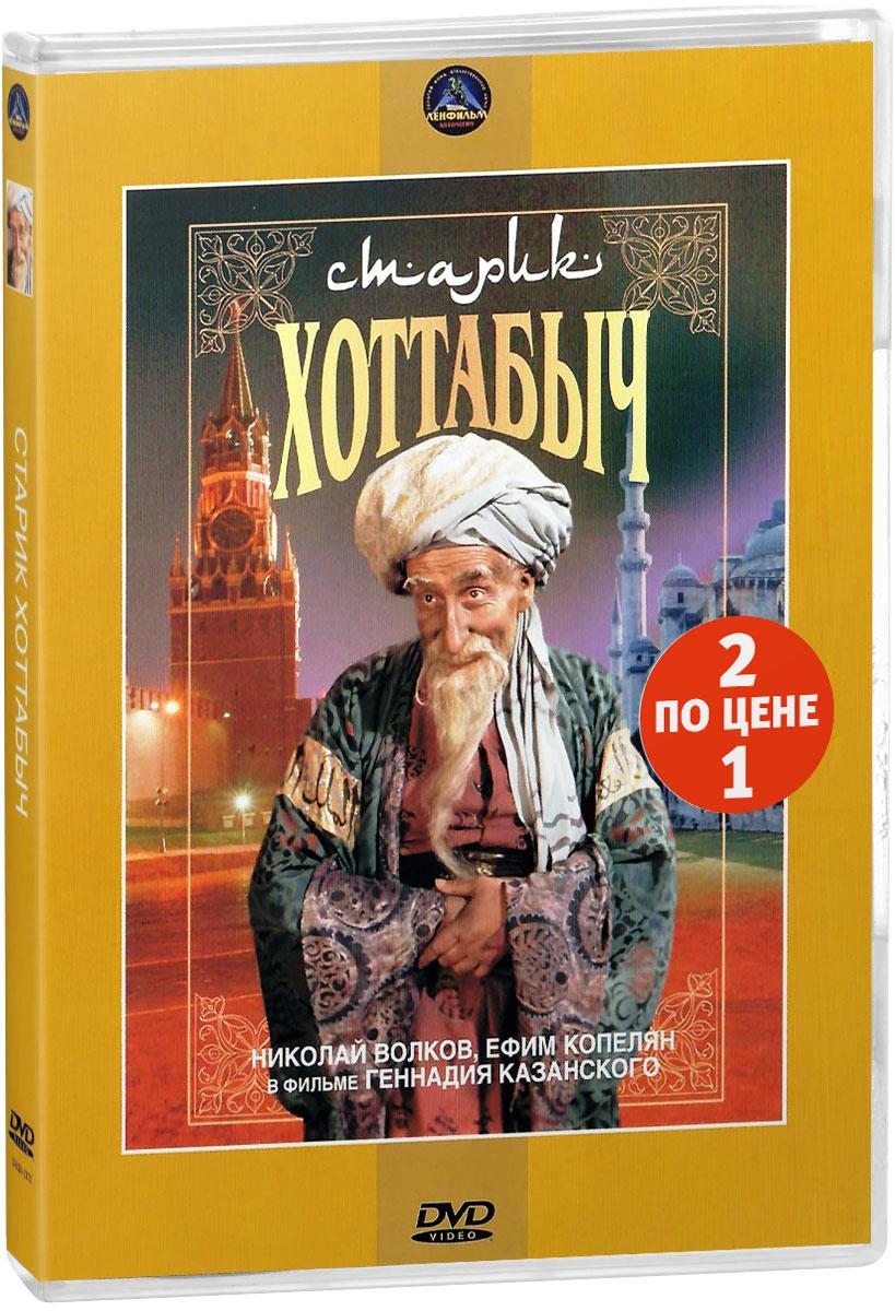 Фото Киносказка: Старик Хоттабыч / Чук и Гек (2 DVD) тарифный план
