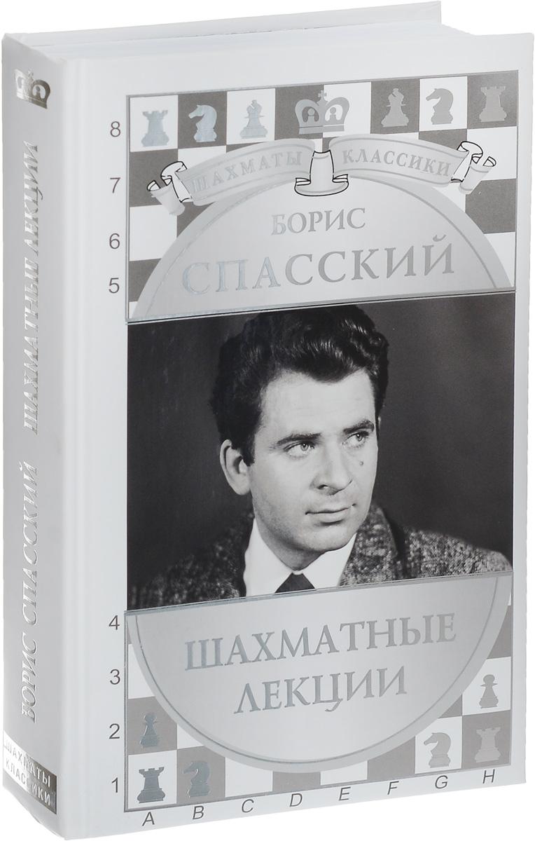 Борис Спасский. Шахматные лекции. Николай Калиниченко