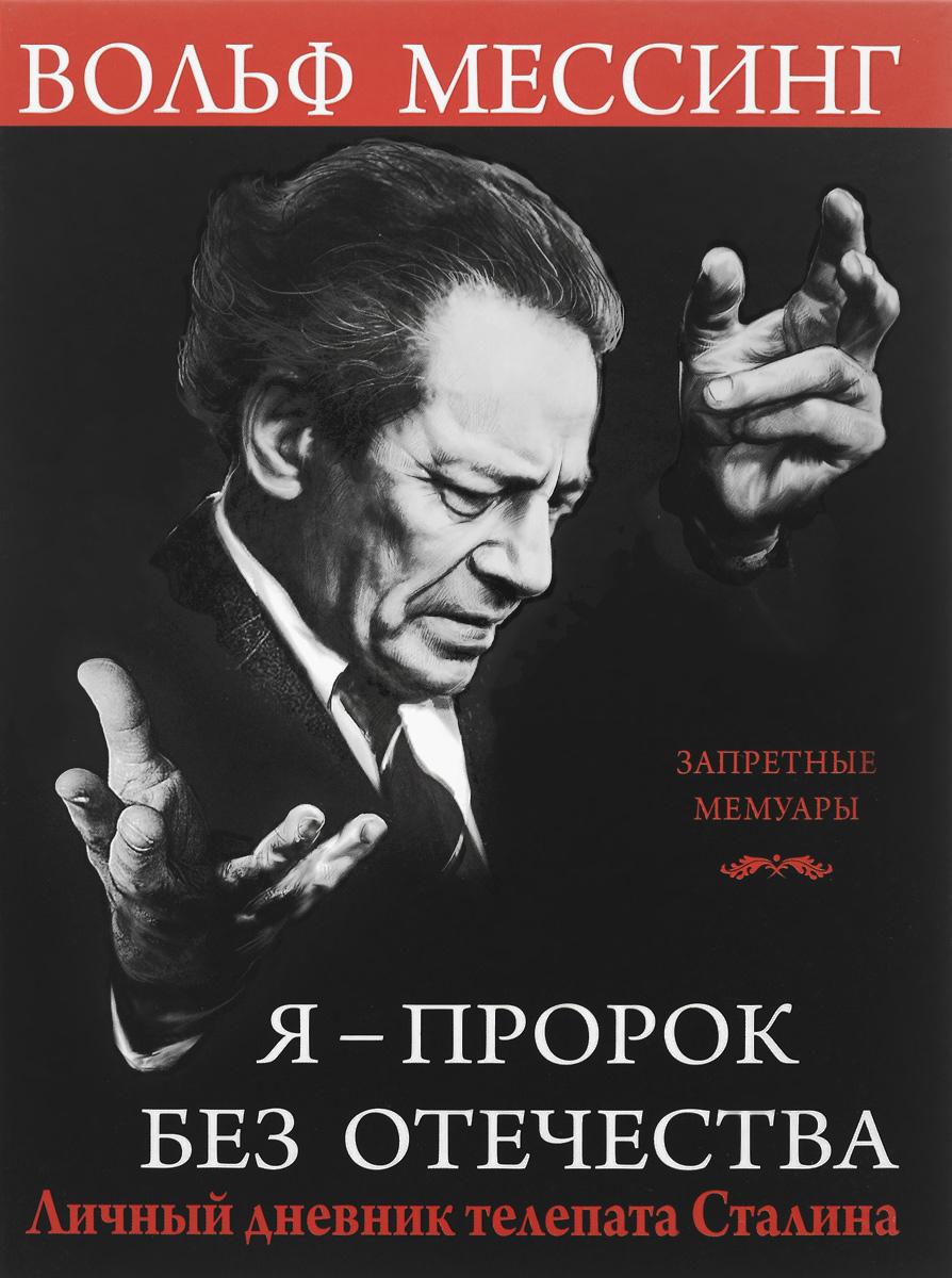Вольф Мессинг Я - пророк без Отечества. Личный дневник телепата Сталина плигина я ред мемуары матери сталина 13 женщин джугашвили