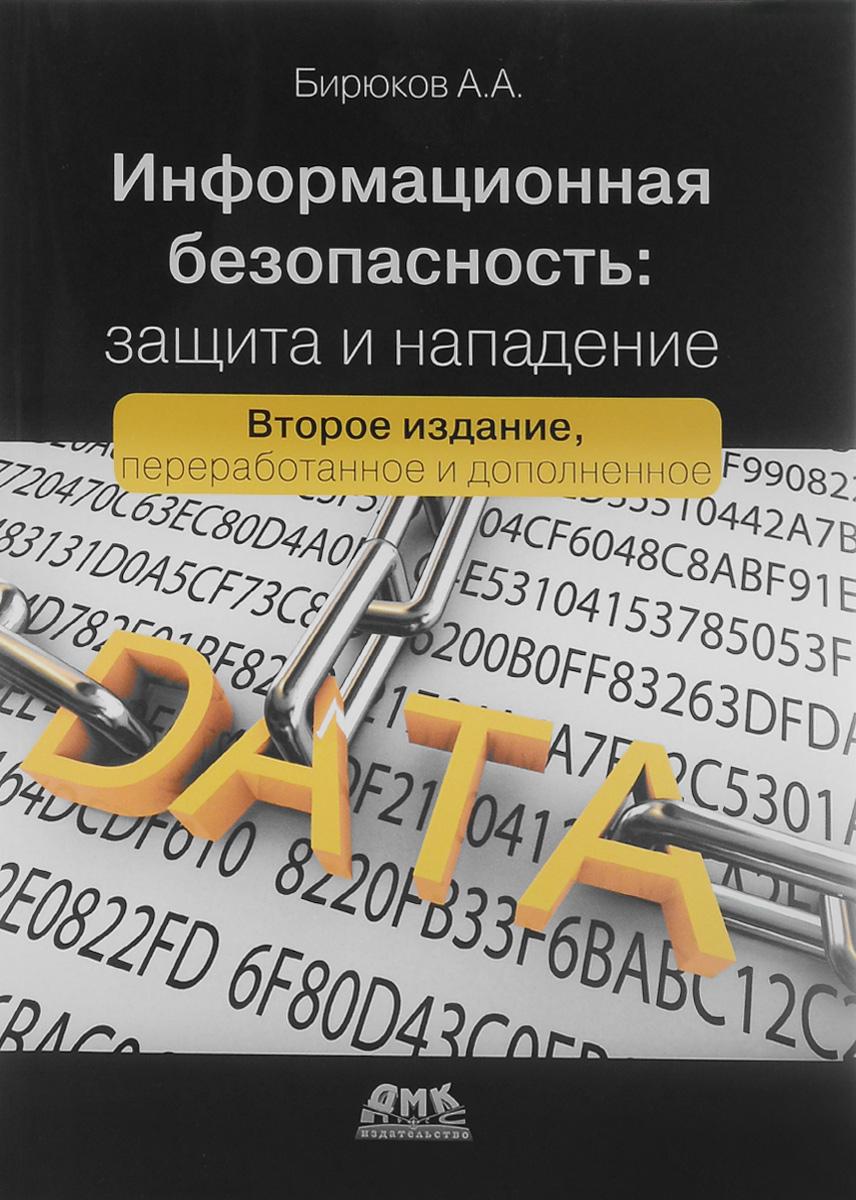 А. А. Бирюков Информационная безопасность. Защита и нападение недорого