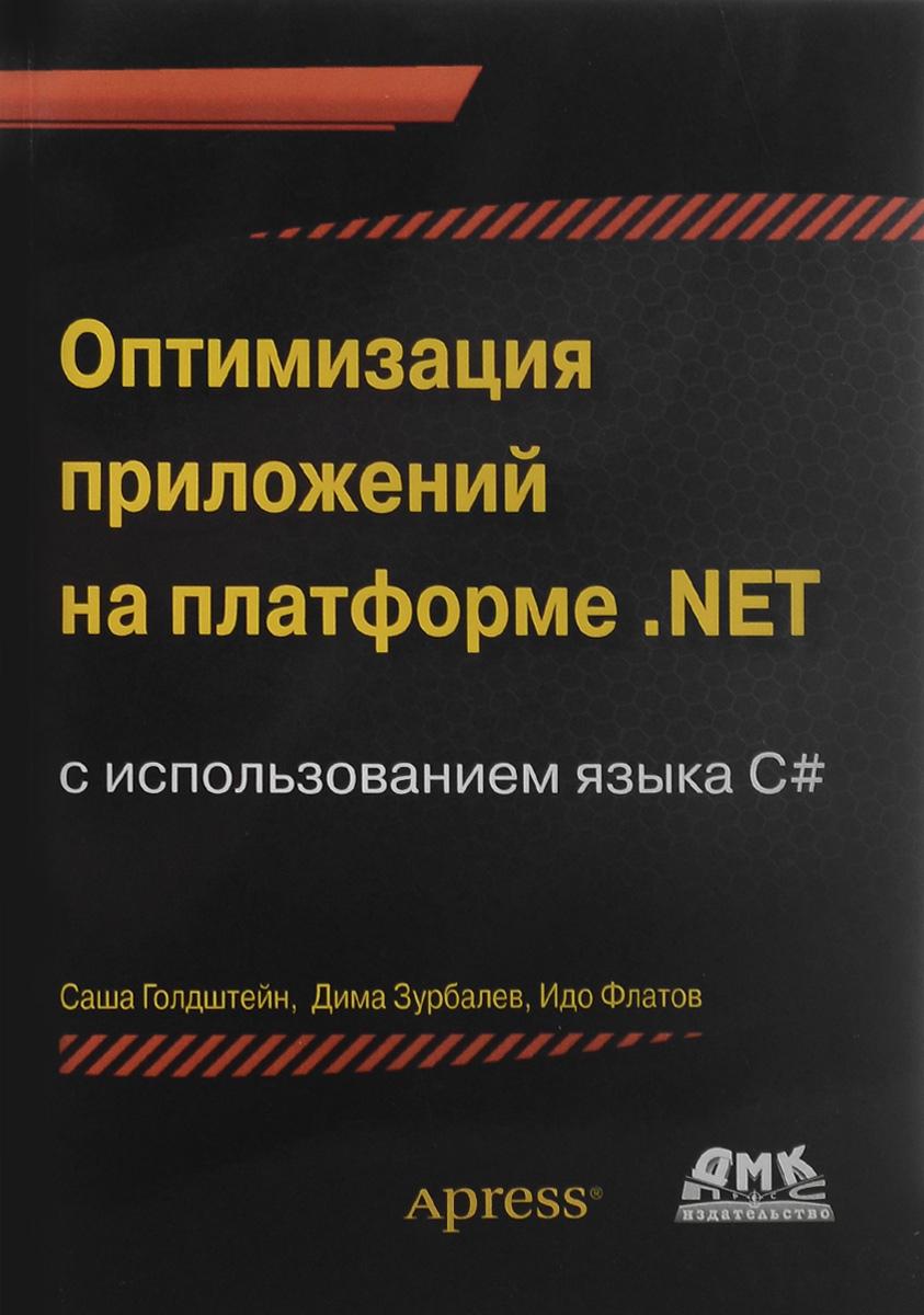 Оптимизация приложений на платформе .Net.