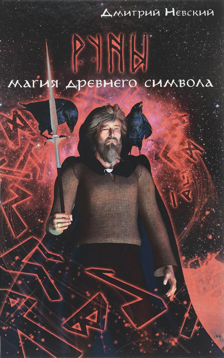 Дмитрий Невский Руны. Магия древнего символа