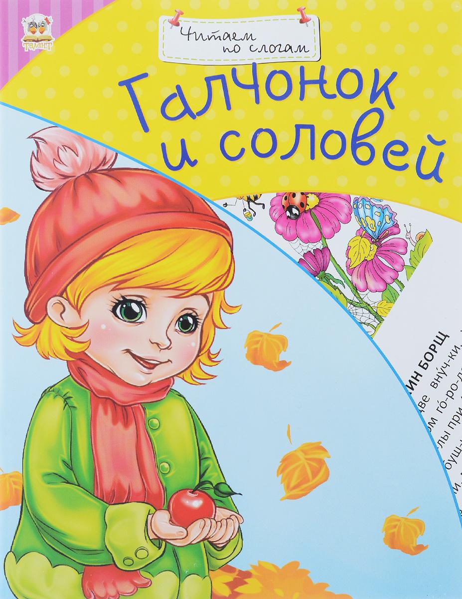 Zakazat.ru: Галчонок и соловей. В. Сухомлинский