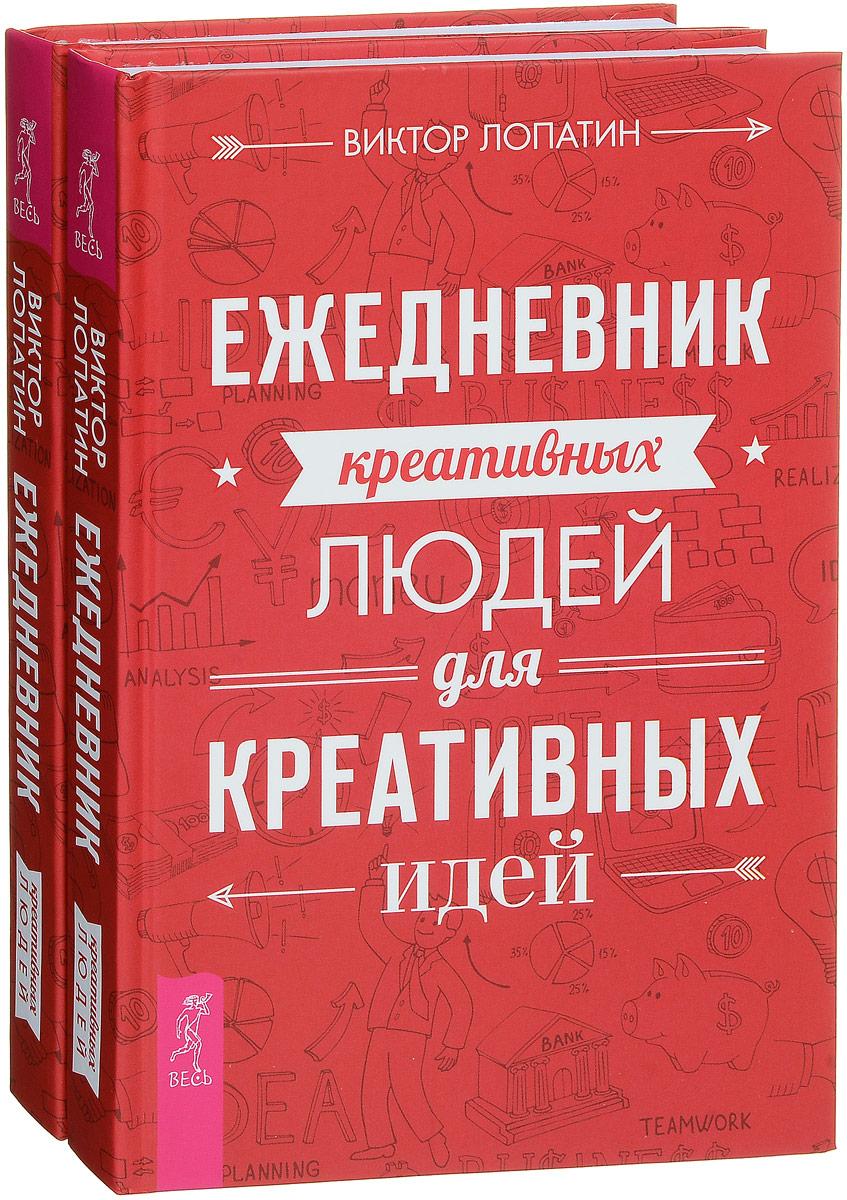 Ежедневник креативных людей для креативных идей (комплект из 2 книг)