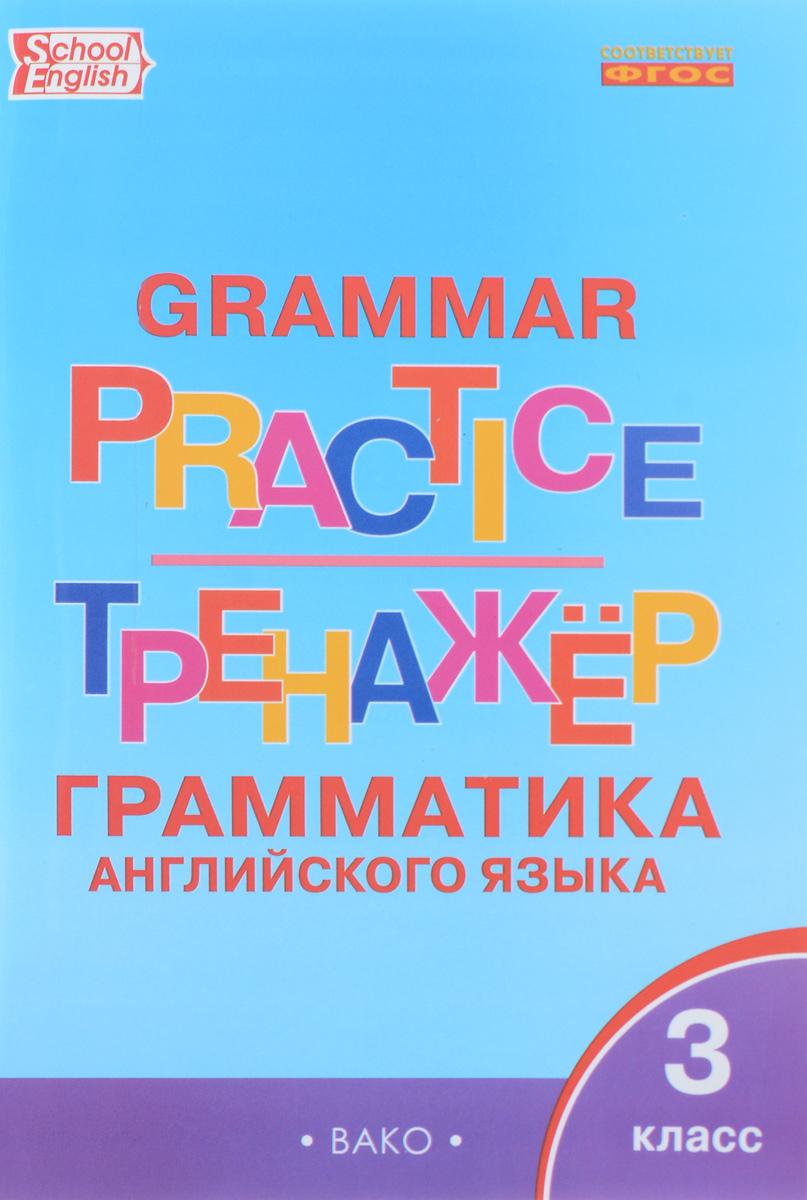 English: 3-rd Form: Grammar Practice / Английский язык. 3 класс. Грамматический тренажер макарова т сост grammar practice английский язык грамматический тренажер 2 класс