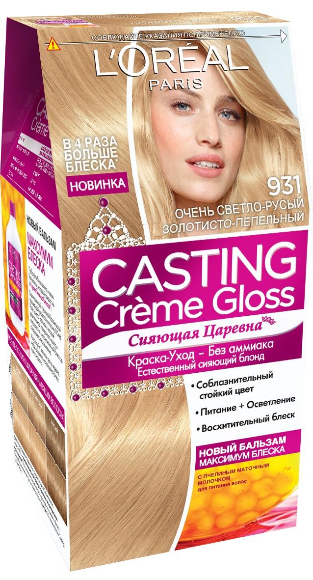 LOreal Paris Краска для волос Casting Creme Gloss без аммиака, оттенок 931, Очень светло-русый золотистый пепельный, 254 млA8649527Окрашивание волос превращается в настоящую процедуру ухода, сравнимую с оздоровлением волос в салоне красоты. Уникальный состав краски во время окрашивания защищает структуру волос от повреждения, одновременно ухаживая и разглаживая их по всей длине.Сохранить и усилить эффект шелковых блестящих волос после окрашивания позволит использование Нового бальзама Максимум Блеска, обогащенного пчелинным маточным молочком, который питает и разглаживает волосы, придавая им в 4 раза больше блеска неделю за неделей. В состав упаковки входит: красящий крем без аммиака (48 мл), тюбик с проявляющим молочком (72 мл), флакон с бальзамом для волос «Максимум Блеска» (60 мл), пара перчаток, инструкция по применению.1. Соблазнительный цвет и блеск 2. Стойкий цвет 3. Закрашивание седых волос 4. Ухаживает за волосами во время окрашивания 5. Без аммиака