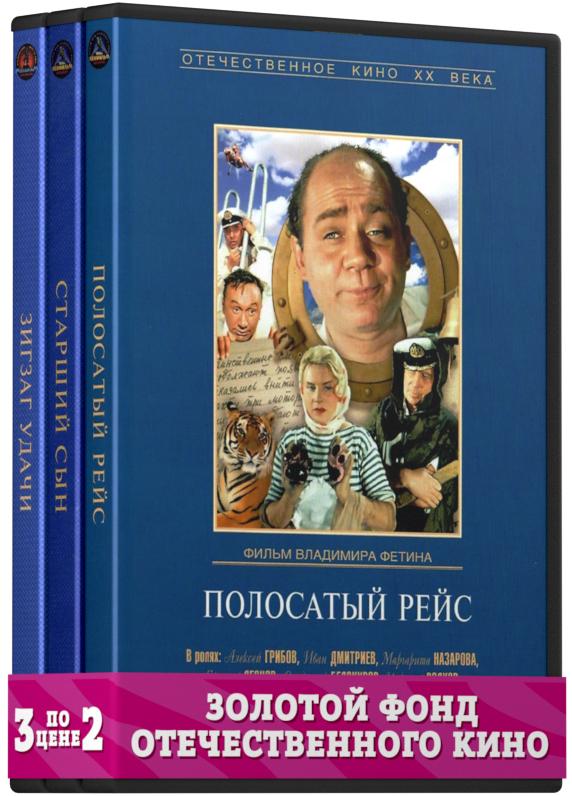 Фильмы с участием Леонова Евгения: Зигзаг удачи / Полосатый рейс / Старший сын. 1-2 серии (3 DVD)