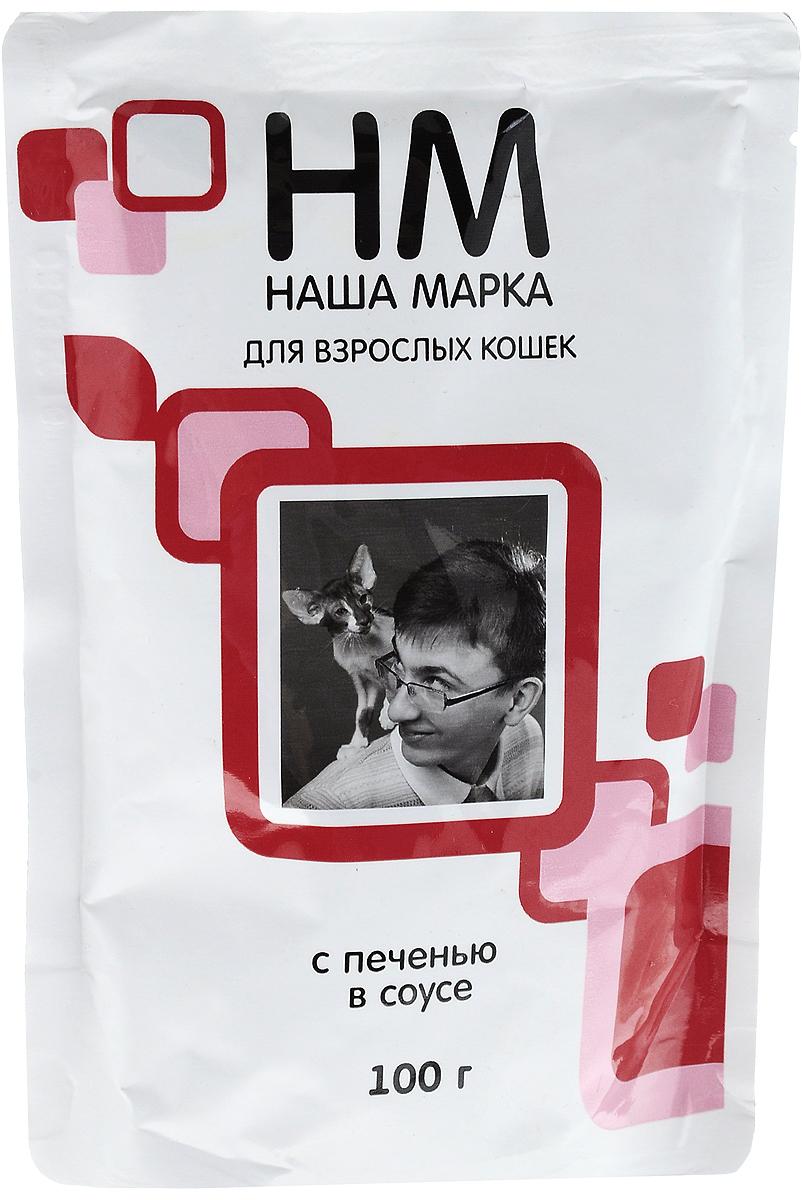 """Консервы """"Наша Марка"""" для взрослых кошек, с печенью в соусе, 100 г"""