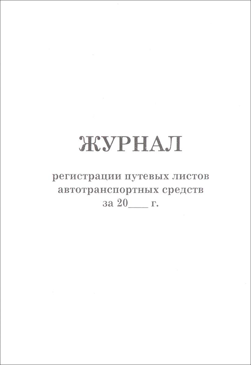 Журнал регистрации путевых листов автотранспортных средств