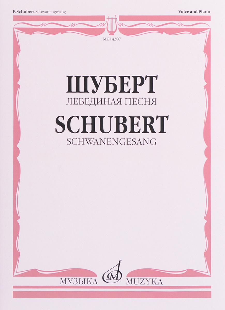 Франц Шуберт Шуберт. Лебединая песня. Для голоса и фортепиано хохлов ю н франц шуберт переписка записи дневники стихотворения