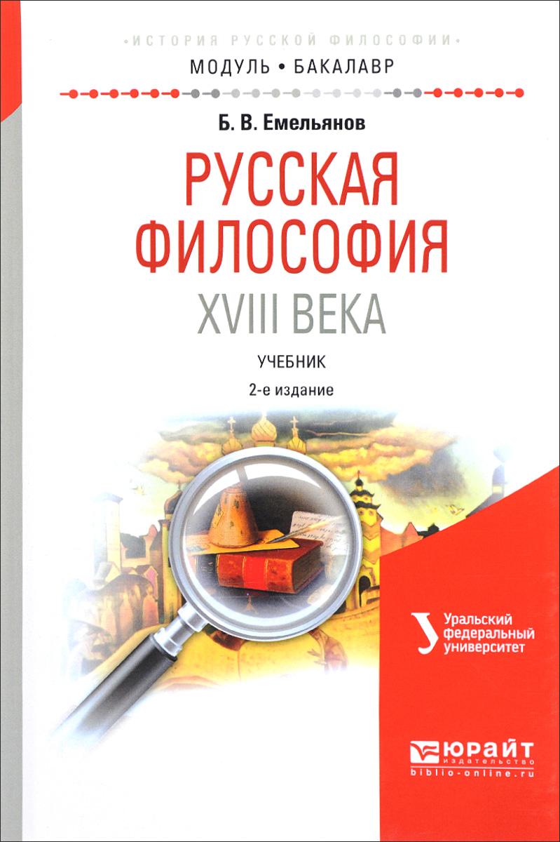 Русская философия XVIII века. Учебник
