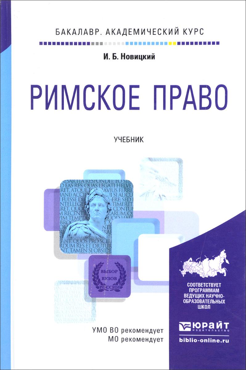 И. Б. Новицкий Римское право. Учебник учебник миграционное право