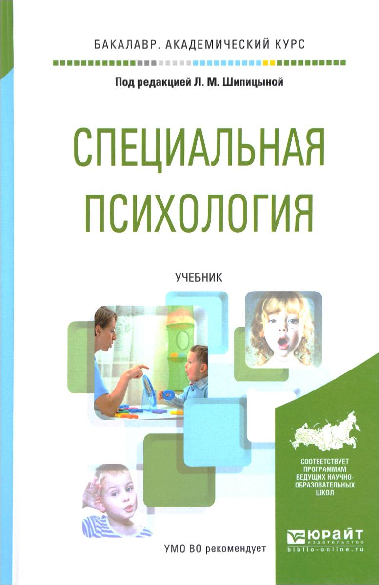 Специальная психология. Учебник